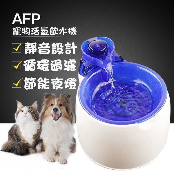 美國AFP 寵物活氧飲水機系列 1