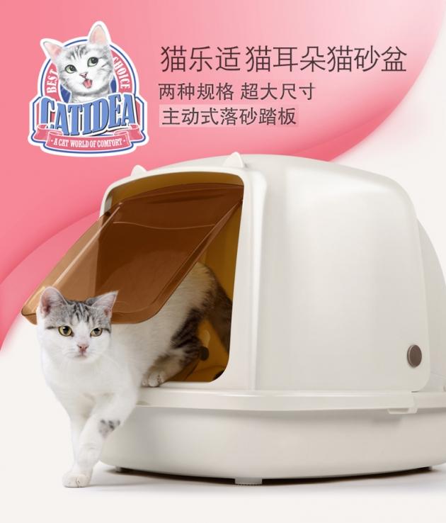 CATIDEA全罩式貓砂盆 1