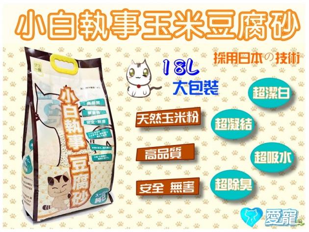 小白執事玉米豆腐砂18L大包裝 1