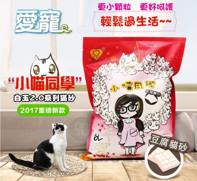 小喵同學豆腐砂6L 原味 1