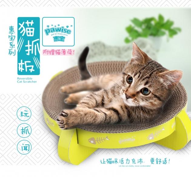 Pawise 圓型貓抓板 1