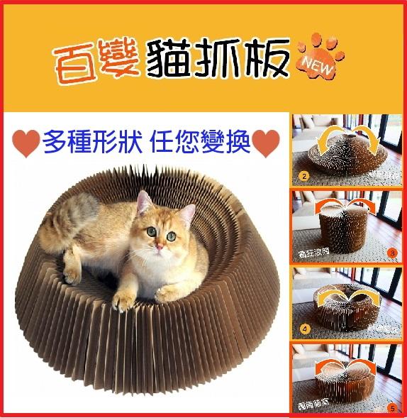 FOFOS 百變貓抓板 1