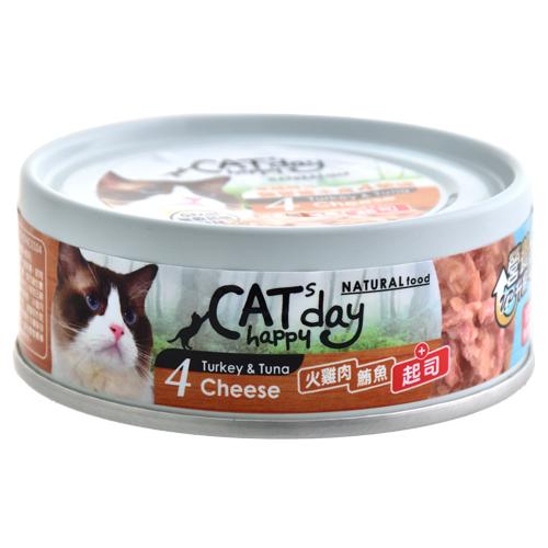 Cats happy day幸福時光-無穀低敏貓營養主食4號罐(火雞肉+鮪魚+起司)80g 1
