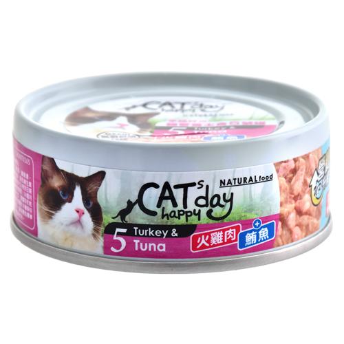 Cats happy day幸福時光-無穀低敏貓營養主食5號罐(火雞肉+鮪魚)80g 1